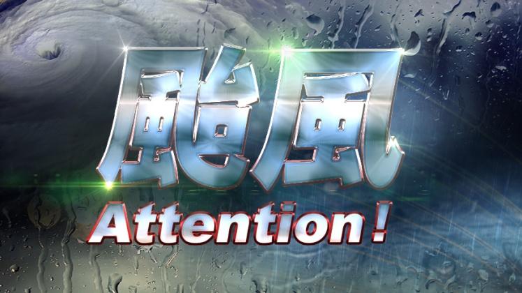 圖/TVBS 快訊/七號颱風「薇帕」最快明生成! 對台無影響