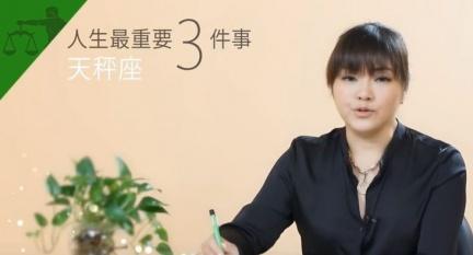 唐立淇:【天秤】12星座人生中最重要的三件事