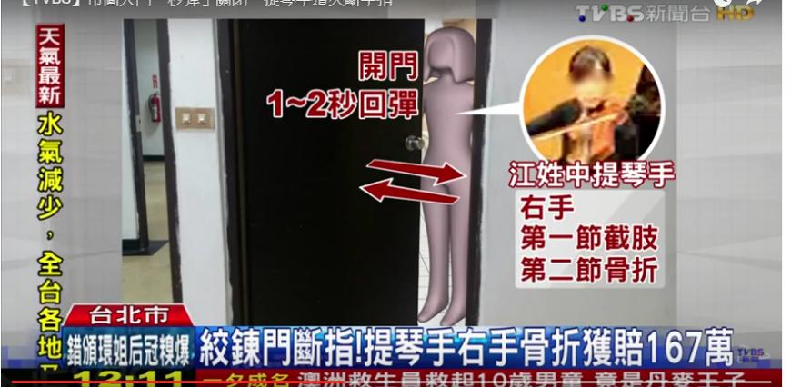 北市圖書館總館鐵門夾傷中提琴手江婉婷食指,被判賠167萬元。圖/TVBS 鐵門夾斷音樂家手指 北市圖書館判賠167萬元