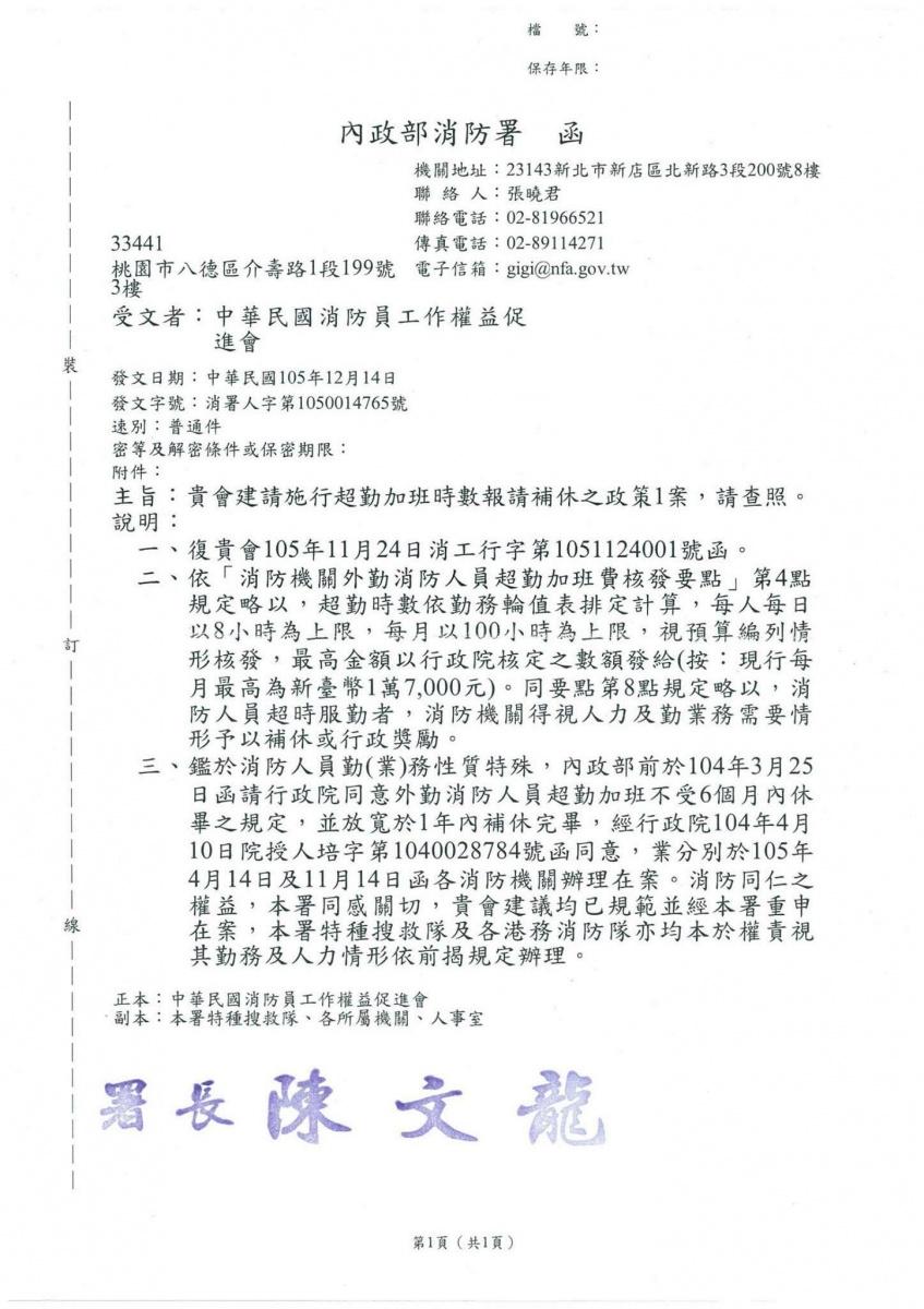 內政部消防署撤銷危險津貼之公文。
