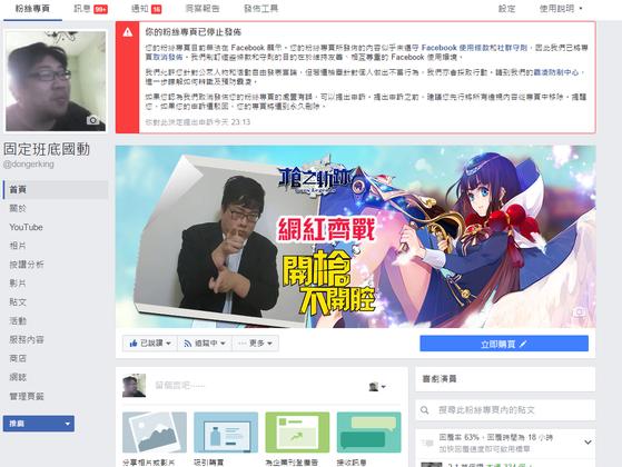 2017年一開始,國動的臉書粉絲頁就因大量檢舉而被停權