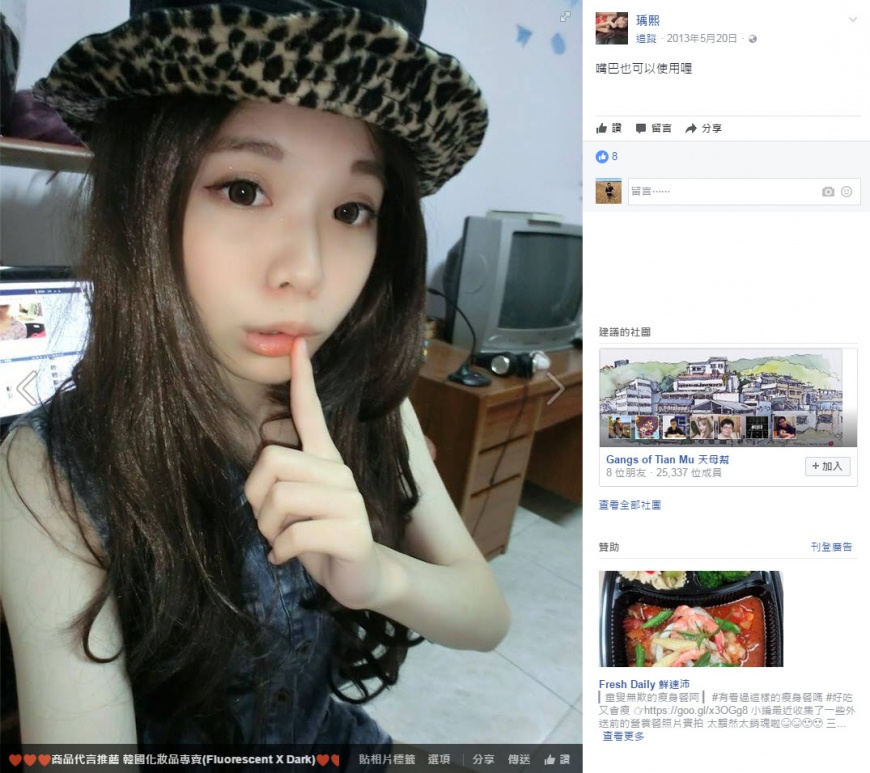 瑀熙從高一時就開始經營她的臉書,也開始代言美妝產品