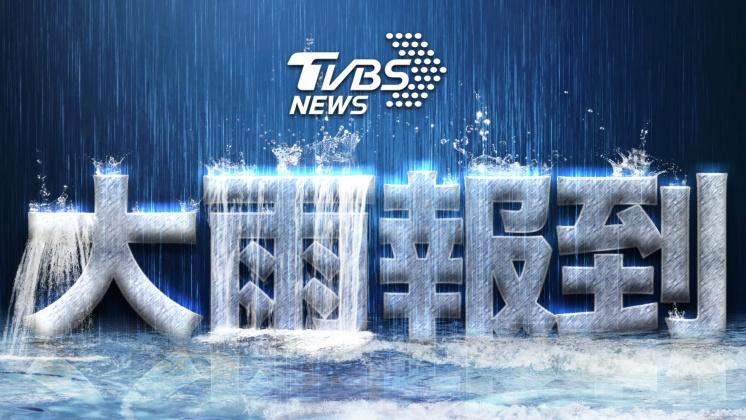 圖/TVBS 快訊/9縣市豪大雨特報 嘉義、台南、屏東防豪雨
