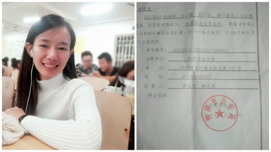 大二女學生林華蓉也因為被逼入傳銷而跳河溺斃,整起事件宛如先前的李文星翻版。(圖/翻攝自澎湃新聞網) 誤入傳銷被逼繳錢 20歲女大生跳河溺斃