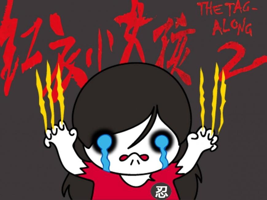 放張Q版的,就別再嚇你們了!圖片來源/翻攝《紅衣小女孩》粉絲專頁