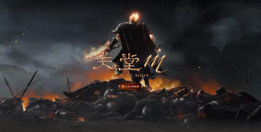 《天堂M》台版官方網站今(5)日起正式上線 《天堂M》中文版LOGO首度公開!積極強化台港澳玩家