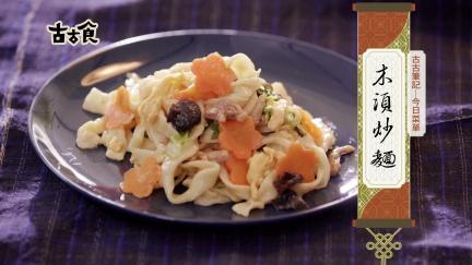 【古古廚房】木須炒麵的「木須」到底是什麼?