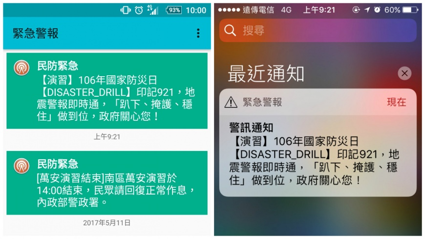 不少民眾反映沒收到防災簡訊,絕大多數用戶均是中華電信的。(圖/翻攝自PTT) 沒收到防災簡訊 中華電信4G用戶:國家邊緣人?