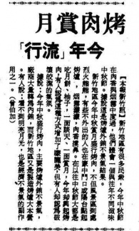 ▲《民生報》1982年10月3日,11版。