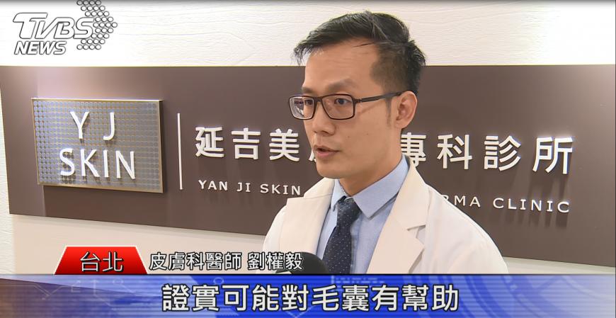 皮膚科醫生表示,靈芝、人蔘已經有基礎實驗,證實可能對毛囊有幫助