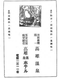 日本時代高雄溫泉廣告(郭吉清先生提供)