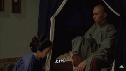 漢人就寢前,妻子替丈夫洗腳示意圖(翻攝自電影《一八九五》)
