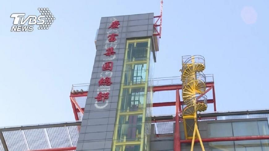 圖/TVBS 慶富大樓欠租113萬 經濟部:依規定催繳