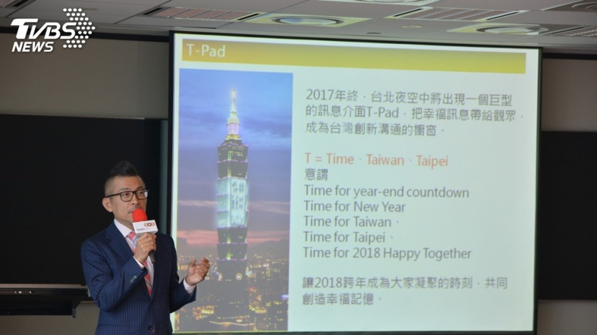圖/中央社 台北101首創TPAD燈網 跨年煙火更有看頭