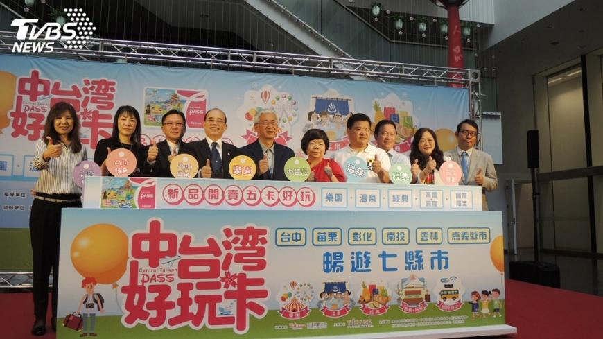 圖/中央社 中台灣好玩卡 暢玩中台灣7縣市