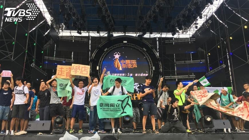 圖/中央社 《中國新歌聲》風波 統促黨與獨派人士遭訴