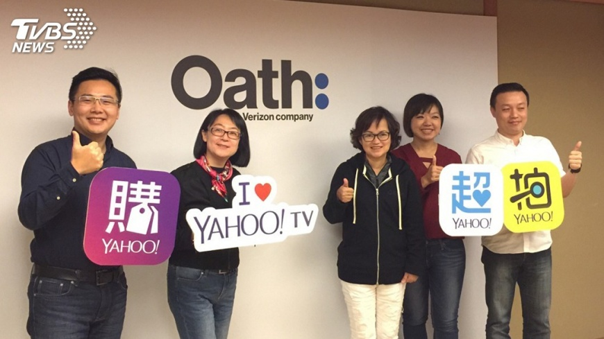 圖/中央社 Oath台灣展望明年  聚焦行動深化影音