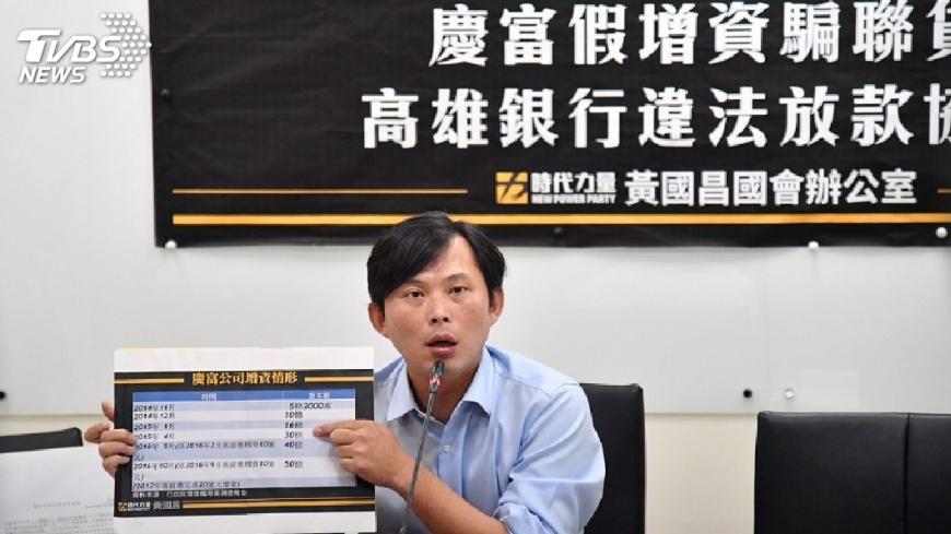圖/中央社 黃國昌質疑核貸慶富違法 高銀發聲明說清楚