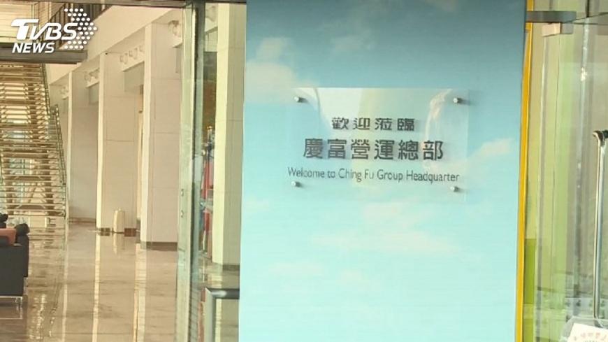 圖/TVBS 工程會公告 慶富列為拒絕往來廠商1年
