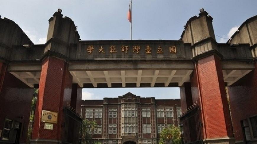 11年來最大變革 台師大新增8學碩博班