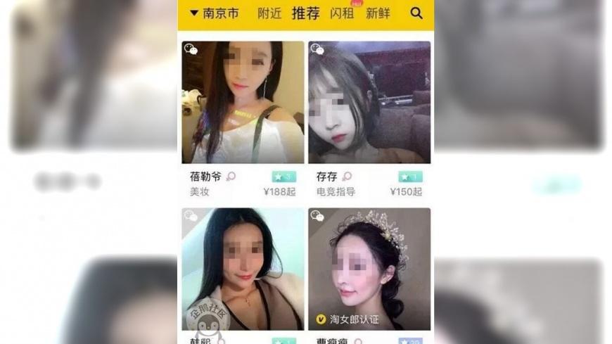 圖/腾讯网 陸媒實測「租人APP」 陪吃陪玩 收費5千