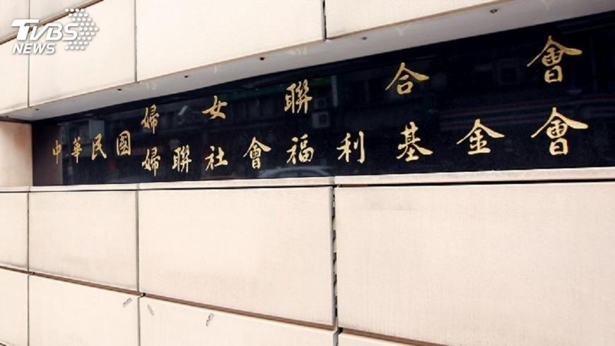 圖/中央社 婦聯會案藍營遺憾 綠營籲政府強硬處理