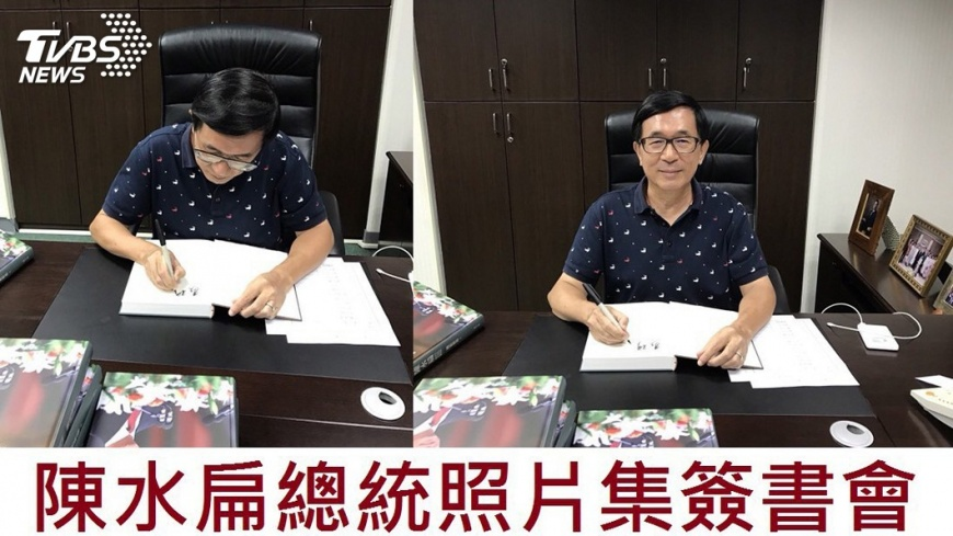 圖/中央社 陳水扁照片集發表會  扁13日出席簽書會