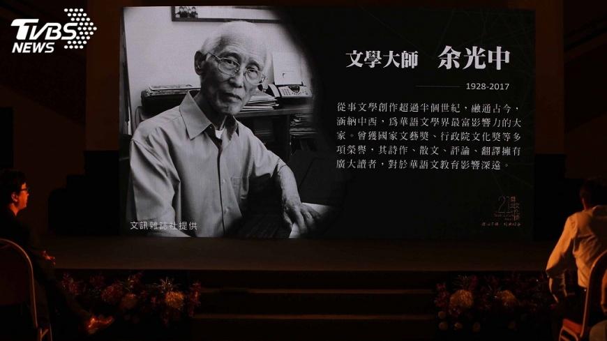 圖/中央社 余光中不畏爭議 鄉土文學論戰最引人矚目