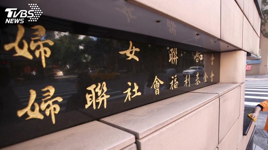 圖/中央社 黨產會認定 婦聯會為國民黨附隨組織