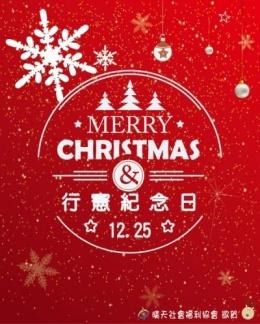 行憲紀念日與聖誕節。(晴天社會福利協會 提供)