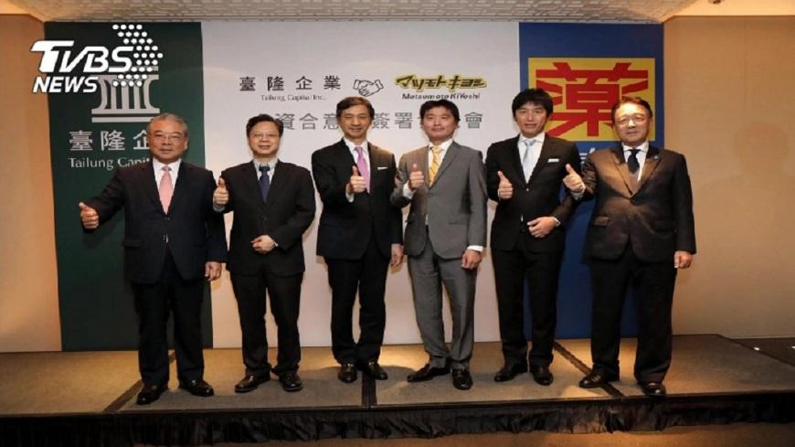 日本松本清今年10月中與台隆工業宣布合作案。圖/TVBS資料畫面