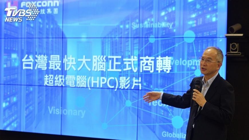 圖/中央社 效能如540萬台iPhone X 鴻海超級電腦亮相