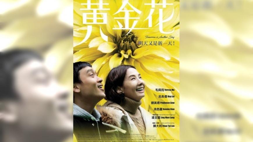 毛舜筠以《黃金花》拿下亞太影展影后。圖/翻攝微博
