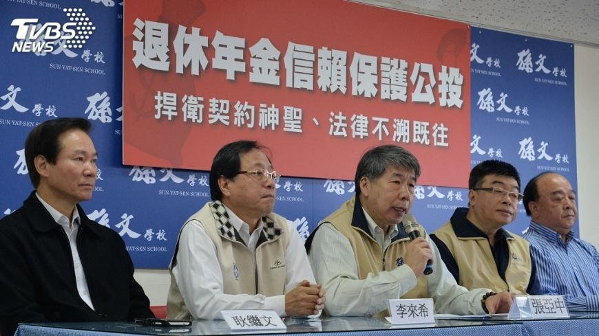 圖/中央社 軍公教遭汙名化 孫文學校將推年改公投