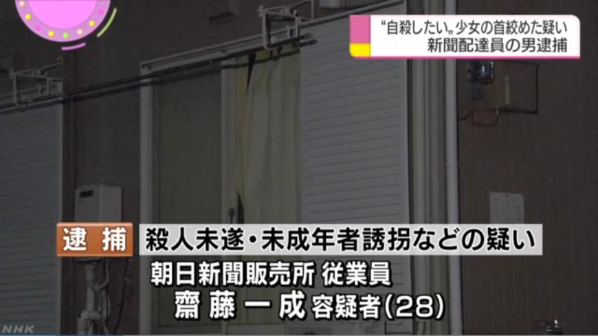 圖/翻攝自 NHK 新聞網 少女「想自殺」找網友幫忙 慘遭勒頸性侵