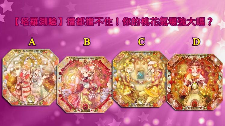 圖片來源:璀璨童話:寶石公主塔羅牌Jewelrincess of Fairytale: Jewel Princess Tarot
