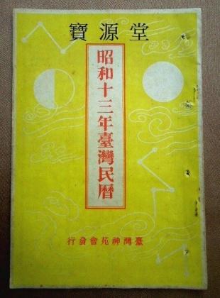 昭和十三年(1938)臺灣民曆(寶源堂郵幣社 提供)