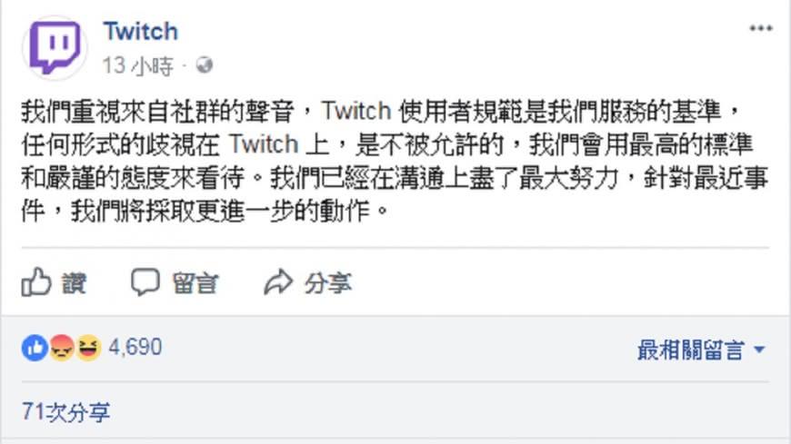 圖/翻攝Twitch臉書