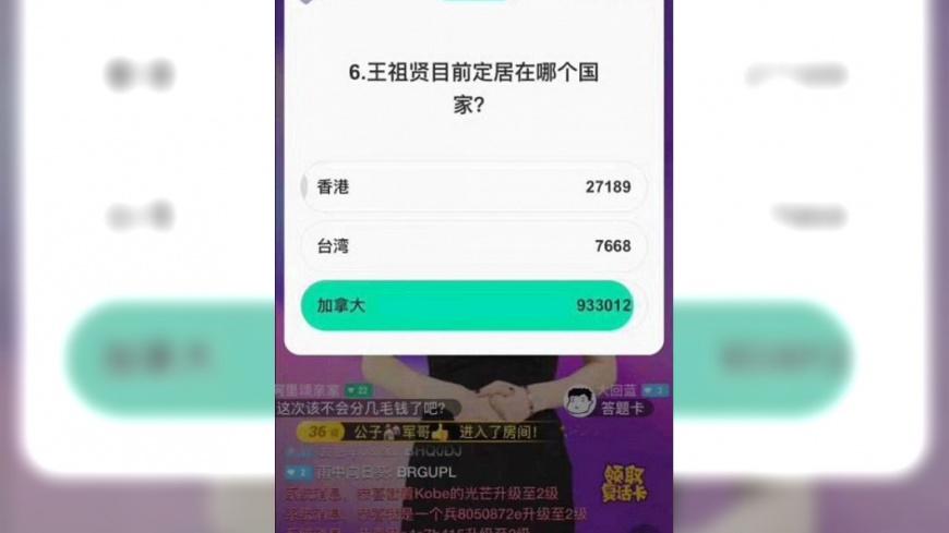 圖/微博 直播問王祖賢住哪?港台列國家業者被約談