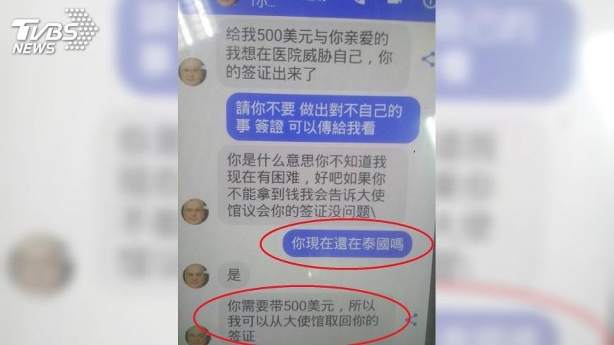 圖/中央社 陷網路愛情詐騙急匯款 警方成功攔阻