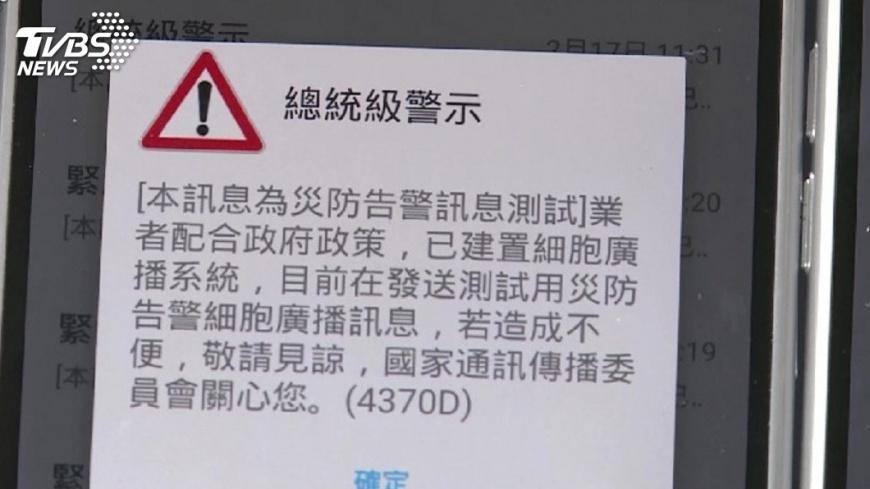 圖/TVBS 確認收訊 4G手機下午4時測試地震訊息