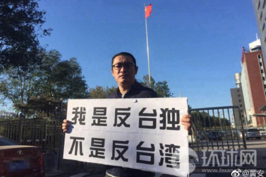 翻攝自/微博 李登輝生日願望台灣成偉大國家 黃安嗆:洗洗埋了