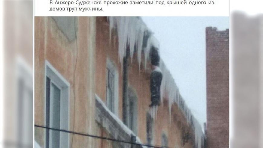 俄羅斯日前發生一起離奇命案,一名男子被發現宛如冰柱般地懸掛在屋簷。(圖/翻攝自VSE42) 怎麼發生的?男宛如冰柱「懸掛」屋簷凍死