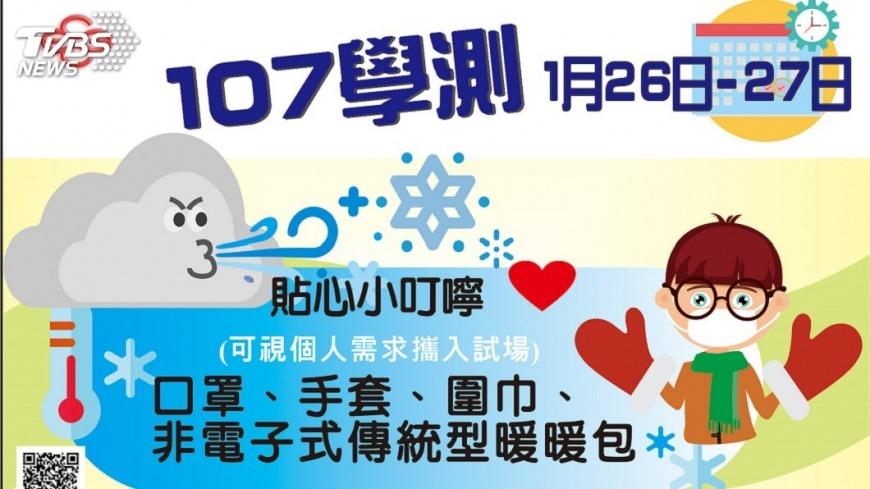 圖/中央社 學測26日登場  可攜帶口罩、手套暖暖包