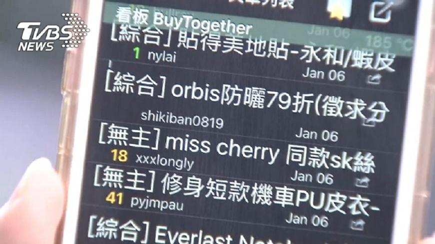 圖/TVBS 杜奕瑾:PTT不輸臉書 沒必要商業化