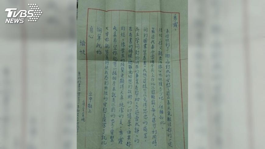 網友分享一封情書內容,這是他過世的阿公在45年前寫給阿嬤的,讓人看了十分感動。(圖/網友陳奕廷授權提供) 他曝光阿公45年前的「手寫情書」 網友:真摯誠懇的愛