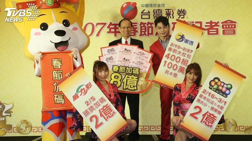 圖/中央社 快訊/歷年次高!台彩春節加碼8億元 2月5日開跑