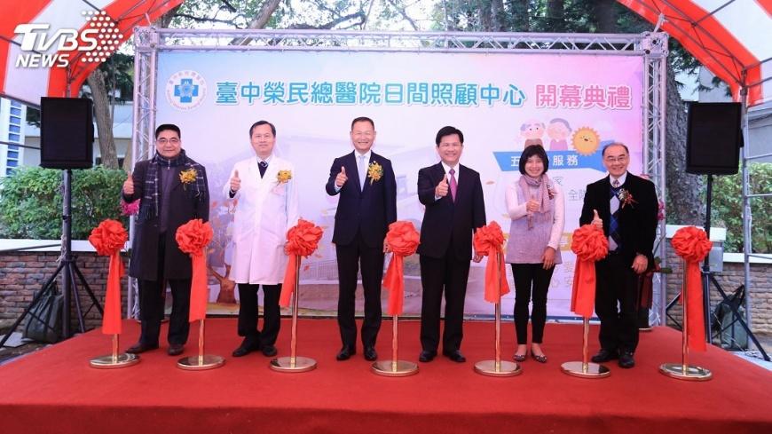 圖/中央社 台中榮總日照中心成立 整合醫療及社福
