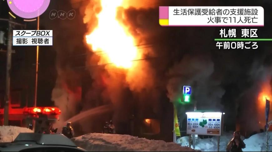 圖/NHK 札幌老人公寓大火 11死3傷2人失蹤