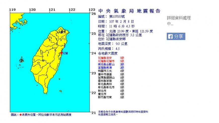 圖/中央氣象局 再度晃!11:06花蓮發生規模4.5有感地震